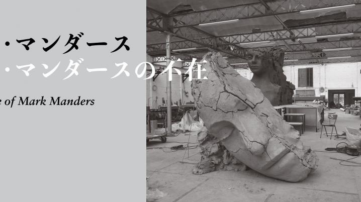 Banner Mark Manders exhibition at Museum of Contemporary Art Tokyo